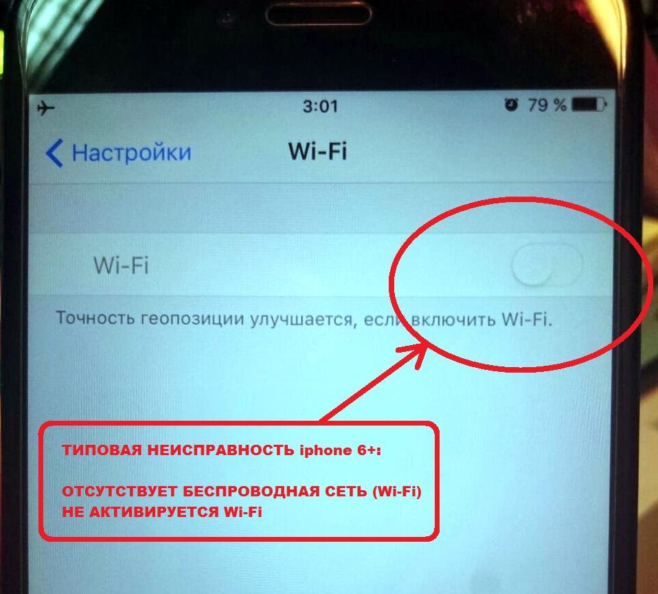 отказ модуля wi-fi в телефоне ipnone 6+